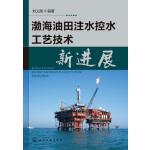 渤海油田注水控水工艺技术新进展