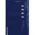 幼科释谜・中医经典文库