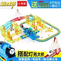【六一儿童节特惠】 托马斯小火车套装轨道拼装滑滑梯电动爬上楼梯小汽车儿童男孩玩