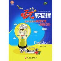 玩转物理:科学玩具的物理原理创新设计 秀倬 9787549931385