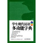 学生现代汉语多功能字典(彩图版)