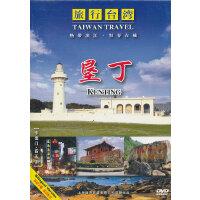 旅行台湾6:垦丁(DVD)