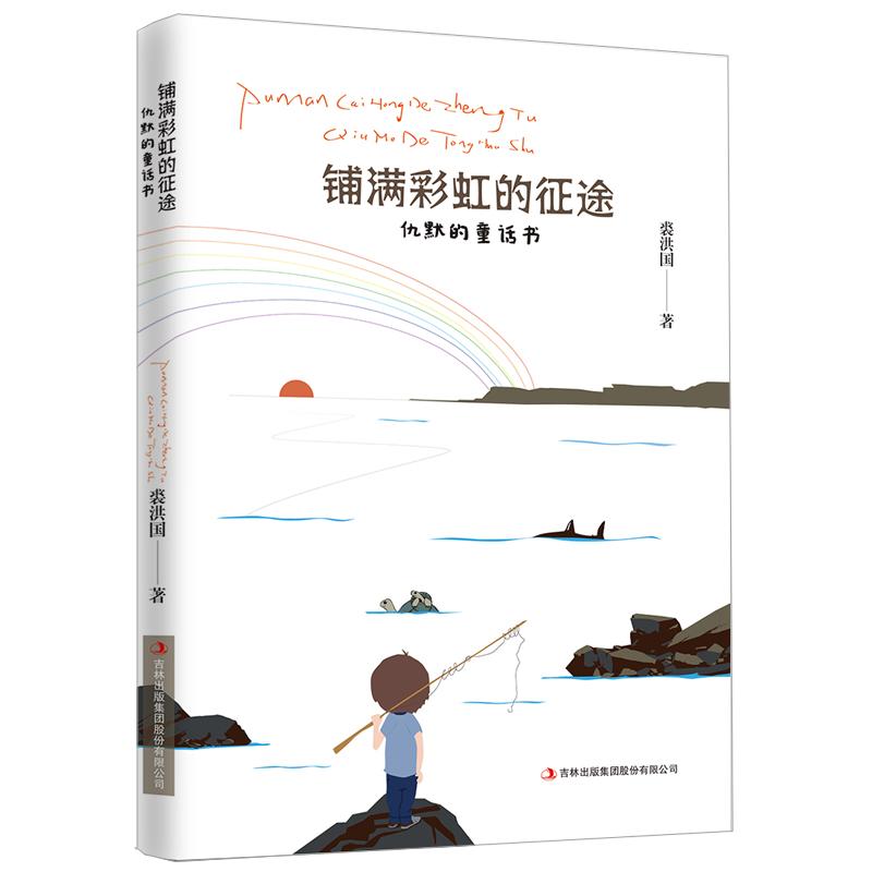 """铺满彩虹的征途:仇默的童话书 小学生成长必读的十本童话之一,名师推荐的课外读物,""""中国的安徒生""""仇默力作。一本关于爱、善良、奉献与勇敢的童话故事,给孩子带来欢乐和成长。"""