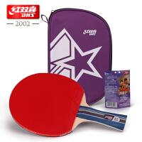 红双喜DHS乒乓球拍全能型2星系列横拍直拍成品拍双面反胶单支装