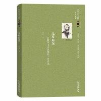 舍斯托夫文集(第4卷):无根据颂 商务印书馆