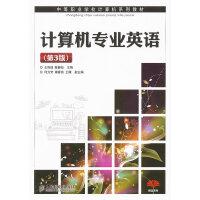 计算机专业英语(第3版)