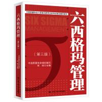 六西格玛管理(第三版)(中国质量协会六西格玛黑带注册考试指定辅导教材)团购电话4001066666转6