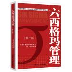 六西格��管理(第三版)(中���|量�f��六西格��黑�ё�钥荚�指定�o�Ы滩模�
