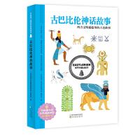 古巴比伦神话故事 世界经典神话插图典藏本 小学生课外读物 无障碍阅读 儿童读物7-10岁