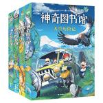 凯叔・神奇图书馆:天空历险记(全4册)