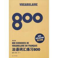 法语词汇练习800 第5版 东华大学出版社