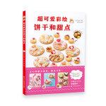 封面有磨痕-HSY-超可爱彩绘饼干和甜点 (日)Junko,张岚 9787538189599 辽宁科学技术出版社 知礼