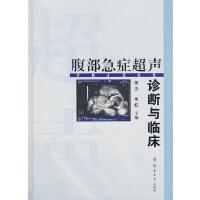 腹部急症超声诊断与临床(仅适用PC阅读)
