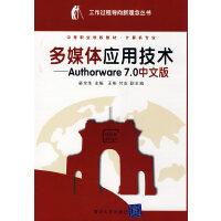 多媒体应用技术――Authorware 7.0中文版(工作过程导向新理念丛书 中等职业学校教材・计算机专业)