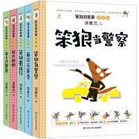 汤素兰主编 第2辑 彩图注音版:笨狼的故事套装 全5册