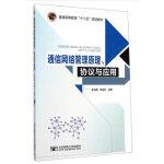 通信网络原理管理、协议与应用