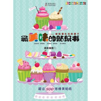 最美味的贴纸书(套装纸杯蛋糕1、2) 献给爱生活的孩子,每本书有超过500张精美贴纸!