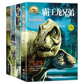 袁博动物小说系列(全4册,《剑龙不流泪》《霸王龙兄弟》《三角龙之阵
