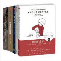 咖啡宝典(套装5册) 咖啡拉花艺术+世界咖啡地图+世界咖啡学+咖啡绘本+行走的咖啡地图 中信出版