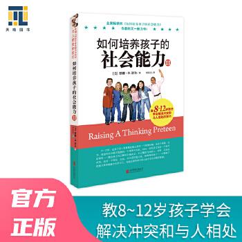 如何培养孩子的社会能力(Ⅱ) 教8~12岁孩子学会解决冲突和与人相处的技巧;全美畅销书《如何培养孩子的社会能力》作者的又一部力作。天略图书出品