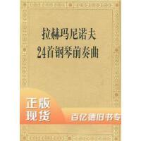 【二手旧书9成新】拉赫玛尼诺夫24首钢琴前奏曲人民音乐出版社编辑部