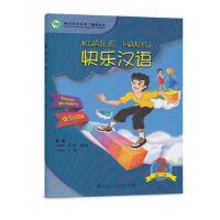 【旧书二手书9成新】 快乐汉语(第二版)捷克语版 第三册 9787107307799 人民教育出版社