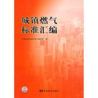 城镇燃气标准汇编 中国标准出版社第六编辑室 中国标准出版社【新华书店 值得信赖】