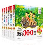 儿童启蒙必读丛书系列(唐诗300首+儿歌300首+国学常识300则+绕口令300首+成语300则+谜语300则)