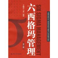 六西格玛管理(第二版) 马林,何桢 中国人民大学出版社【新华书店 正版保证】