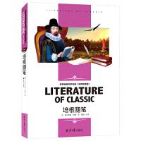 培根随笔 中小学生新课标课外阅读・世界经典文学名著必读故事书 名师精读版
