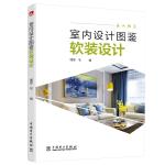 室内设计图鉴――软装设计