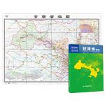 中华人民共和国分省系列地图:甘肃省地图(1.068米*0.749米 盒装折叠)