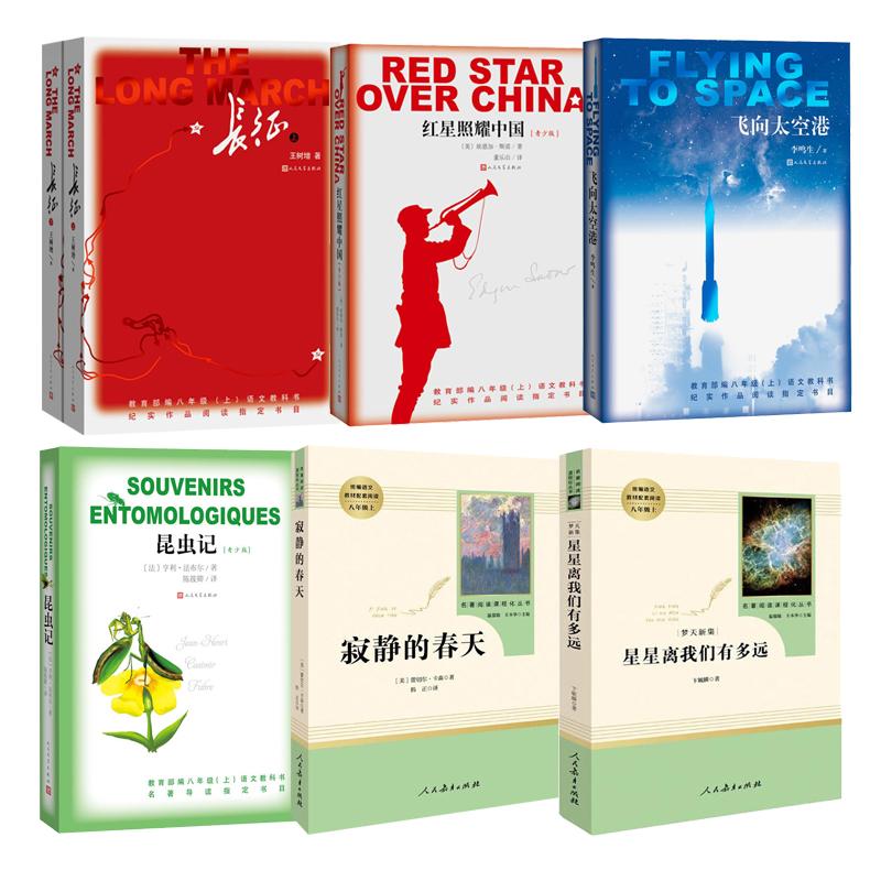 八年级上册部编版教材指定阅读书目(红星+飞向太空港+长征+昆虫记+星星离我们有多远+寂静的春天(套装共6册))