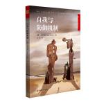 自我与防御机制 华东师范大学出版社有限公司