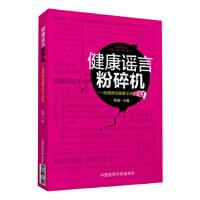 【二手旧书8成新】健康谣言粉碎机 杨璞 9787506767491 中国医药科技出版社