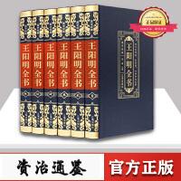 王阳明全集心学大传知行合一 精装六册 全译本文白对照珍藏版 中国古代哲学书籍