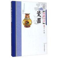 封面有磨痕-TW-中国传统民俗文化:中国古代瓷器 李楠 9787504485045 中国商业出版社