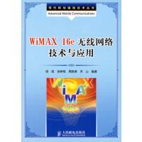 WiMAX16e无线网络技术与应用