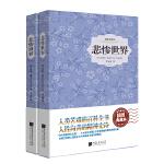 悲惨世界:全2册 维克多・雨果 (文学名著 精装插图典藏版)
