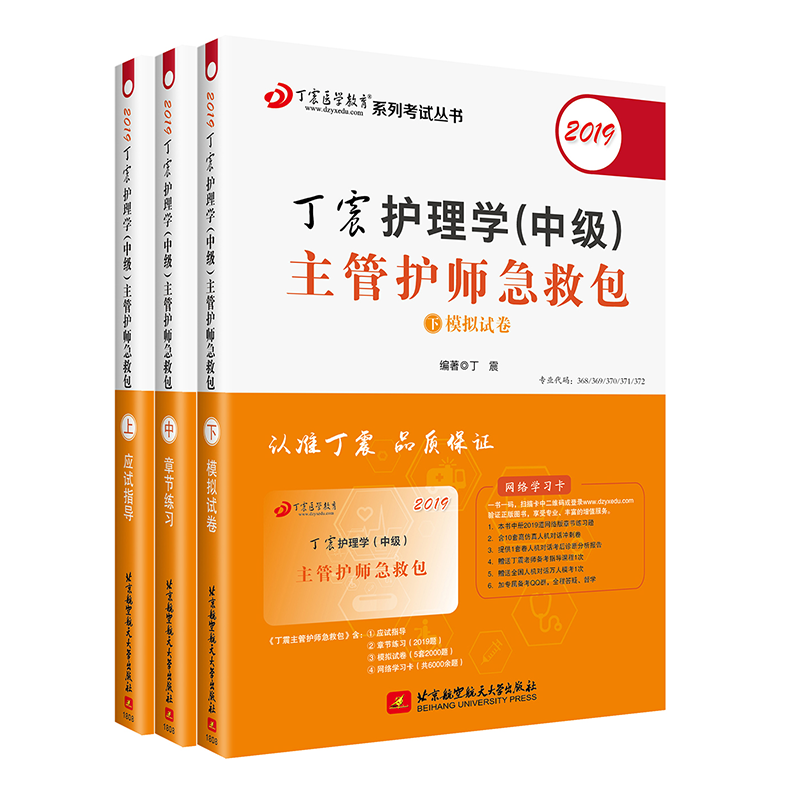 2019丁震护理学(中级)主管护师急救包