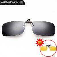 墨镜夹片式太阳镜眼镜开车司机驾驶潮夹片偏光镜男女夜视夹片 黑