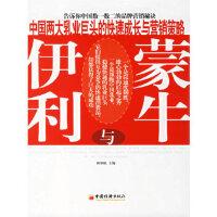 【二手旧书8成新】蒙牛与伊力:中国两业巨头的快速成长与营销策略 陈炳岐 9787501777747 中国经济出版社