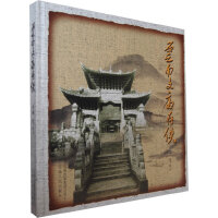 云南文庙存佚