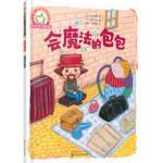 铃木绘本第6辑 3-6岁儿童情商培养系列--会魔法的包包
