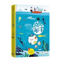 儿童场景认知磁力贴游戏书:海洋