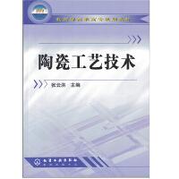 陶瓷工艺技术(张云洪)