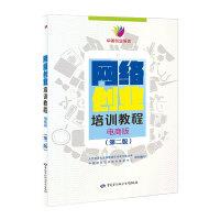 网络创业培训教程(电商版)(第二版)