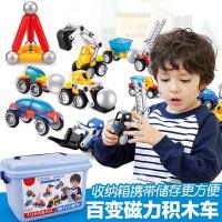 益智宝宝男孩儿童积木玩具磁力片磁铁智力拼装