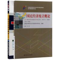自考 00065 0065 国民经济统计概论 自考教材 一考通题 (2015年版)