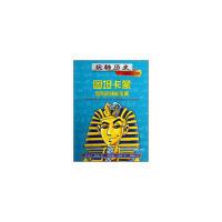 正版-DFDY-玩转历史――大腕传记书系:土坦卡蒙和他的神秘宝藏 9787535049452 海燕出版社 知礼图书专营